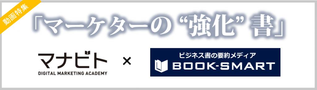 manabito.book-smart