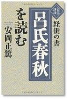 呂氏春秋を読む