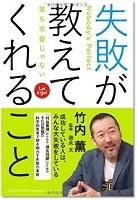 『失敗が教えてくれること』竹内薫/著<要約を読む>