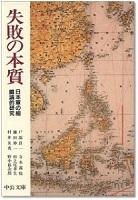 『失敗の本質』野中 郁次郎ほか/著 <要約を読む>