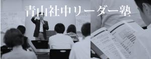 青山社中リーダー塾