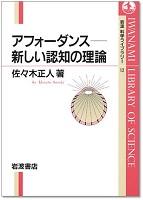 『アフォーダンス 新しい認知の理論』(佐々木正人/著)