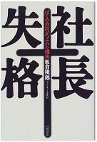 『社長失格』板倉 雄一郎/著<要約を読む>