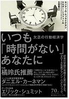 『いつも「時間がない」あなたに ―欠乏の行動経済学』(S.ムッライナタン、E.シャフィール/著)