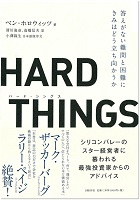 『HARD THINGS』 <要約を読む>