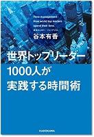 『世界トップリーダー1000人が実践する時間術』(谷本有香/著)