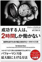 『成功する人は、2時間しか働かない』(ジョシュ・デイヴィス/著)