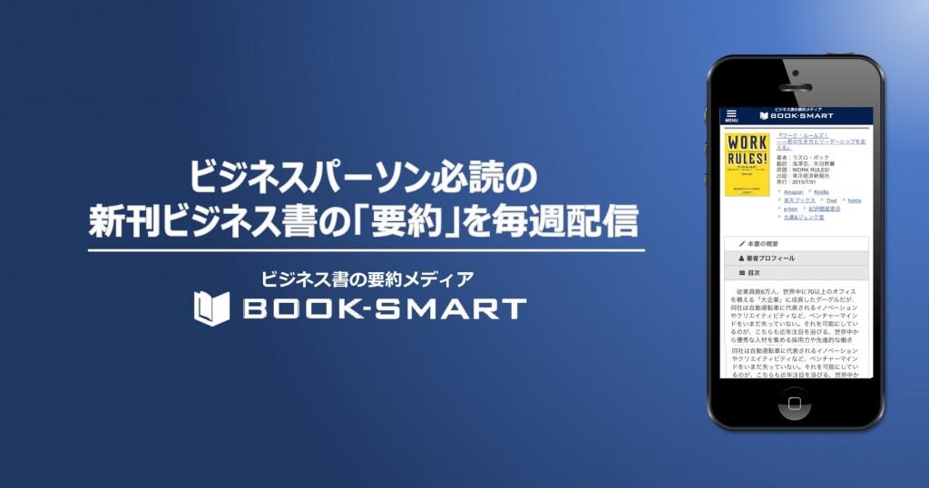 book-smartとは