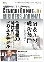 『大前研一ビジネスジャーナル No.10』(M&Aの成功条件/位置情報3.0時代のビジネスモデル)