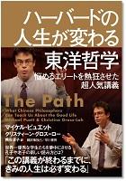 ハーバードの人生を変える東洋哲学