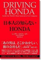 日本人の知らないホンダ