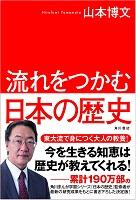 流れをつかむ日本の歴史