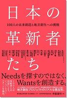 日本の革新者たち