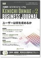 大前研一ビジネスジャーナル2