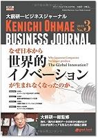 大前研一ビジネスジャーナル3