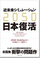 近未来シミュレーション日本復活 2050