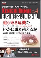 『大前研一ビジネスジャーナル No.4』(迫り来る危機をいかに乗り越えるか)