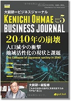 『大前研一ビジネスジャーナル No.5』(2040年の崩壊 人口減少の衝撃/地域活性化の現状と課題)