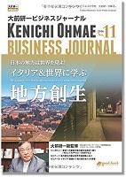 『大前研一ビジネスジャーナル No.11』(日本の地方は世界を見よ! イタリア&世界に学ぶ地方創生)