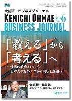『大前研一ビジネスジャーナル No.6』