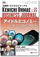 『大前研一ビジネスジャーナル No.8』