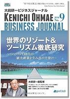 『大前研一ビジネスジャーナル No.9』
