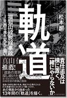 『軌道―福知山線脱線事故 JR西日本を変えた闘い』<br>(松本創/著)