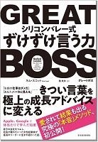 『GREAT BOSS(グレートボス)—シリコンバレー式ずけずけ言う力』<br>(キム・スコット/著)