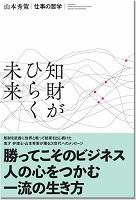 『知財がひらく未来』<br>(山本 秀策/著)