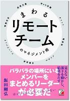 『まわるリモートチームのマネジメント術』<br>(飯田剛弘/著)