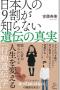 『日本人の9割が知らない遺伝の真実』(安藤寿康/著)