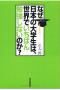 『なぜ日本の大学生は、世界でいちばん勉強しないのか?』(辻 太一朗/著)