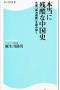 『本当に残酷な中国史―大著「資治通鑑」を読み解く』(麻生川 静男/著)