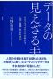 『データの見えざる手~ウエアラブルセンサが明かす人間・組織・社会の法則』(矢野和男/著)